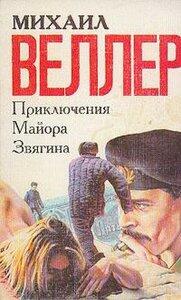 mihail-veller-priklyucheniya-majora-zvyagina.jpg