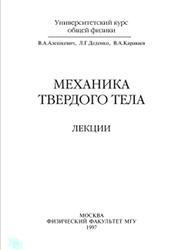 Книга Механика твердого тела, Лекции, Алешкевич В.А., Деденко Л.Г., Караваев В.А., 1997