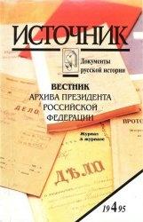 Журнал Источник. Документы русской истории № 4 1995