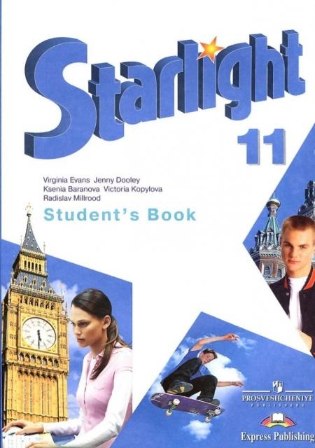 Книга Starlight 11 (Звездный английский. 11 класс). Учебник