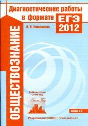 Книга Обществознание, Диагностические работы в формате ЕГЭ 2012, Кишенкова О.В., 2012