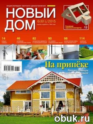 Книга Новый дом №6 (июнь 2015)