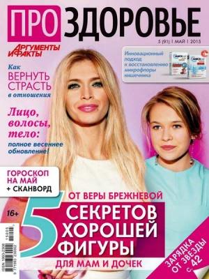 Журнал Про здоровье №5, 2015