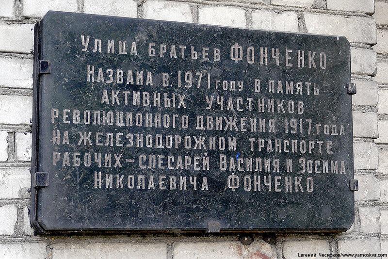 18. Улица Братьев Фонченко. 01.07.15.02..jpg