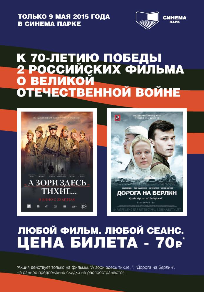 Фильмы о войне в «Синема Парке» - за 70 рублей 2
