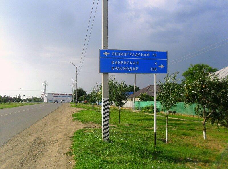 Нам в Каневскую... SAM_8134.JPG