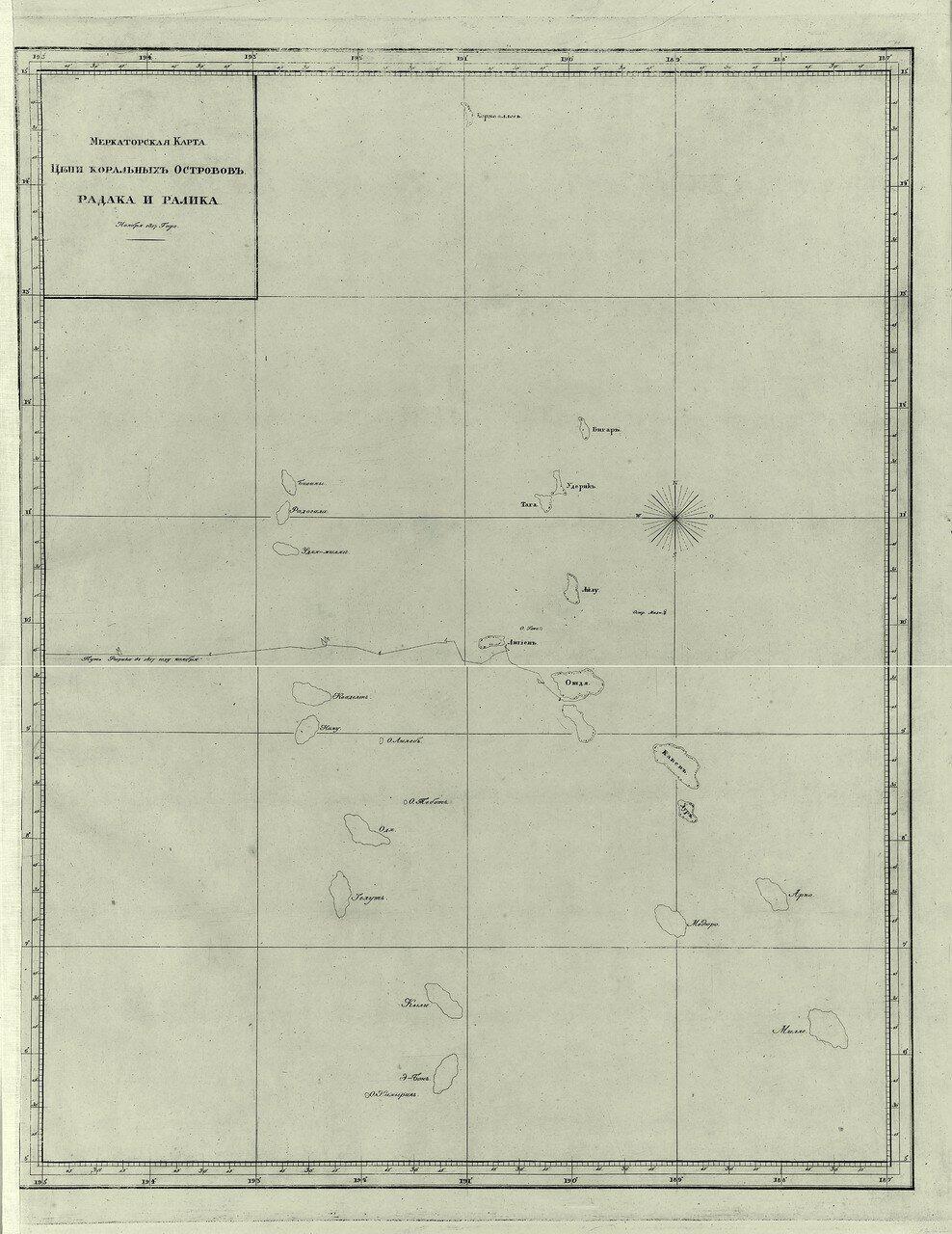 12. Меркаторская карта Цепи коральных островов Радака и Ралика. Ноября 1817 года.