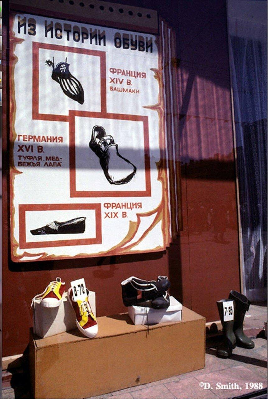 Витрина обувного магазина на улице Урицкого