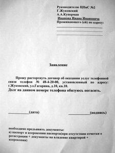 Письменное уведомление о расторжении договора услуг связи