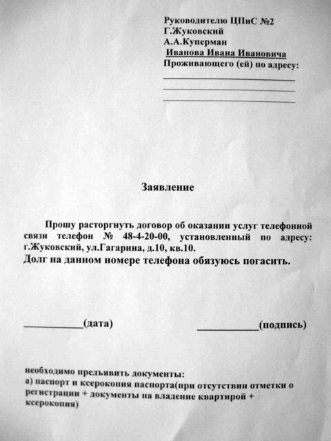 Образец заявления на расторжение договора аренды нежилого.
