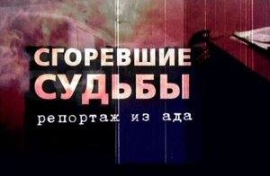 Сгоревшие судьбы: Репортаж из Ада (2008) DVDRip