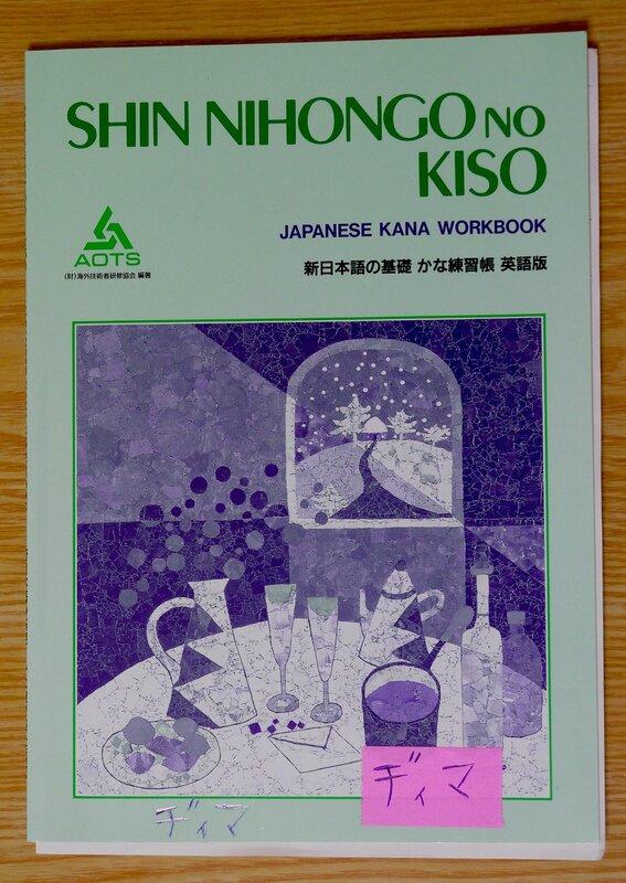 Японский для школьников учебник