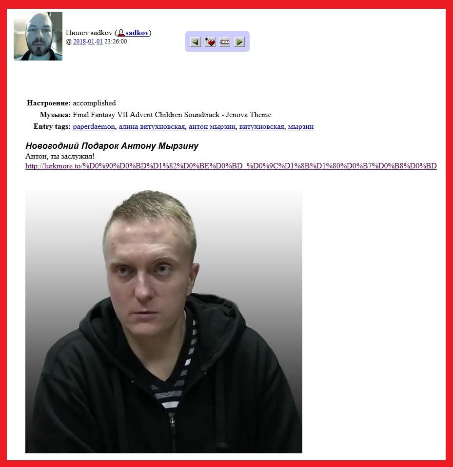 Садков, Мырзин, Подонки