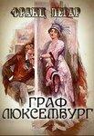 12 ноября 1909 г. состоялась премьера оперетты Легара Граф Люксембург.