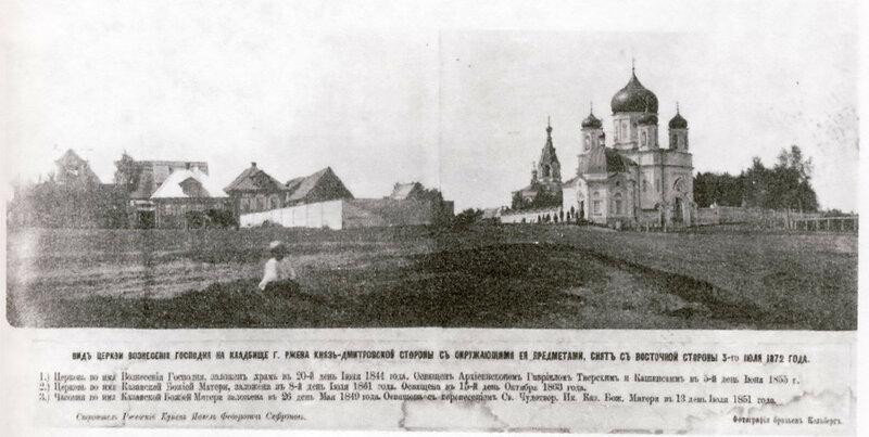 1872 Ржев.jpg