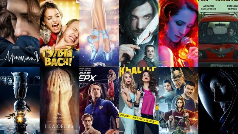 Лучшие российские фильмы 2017
