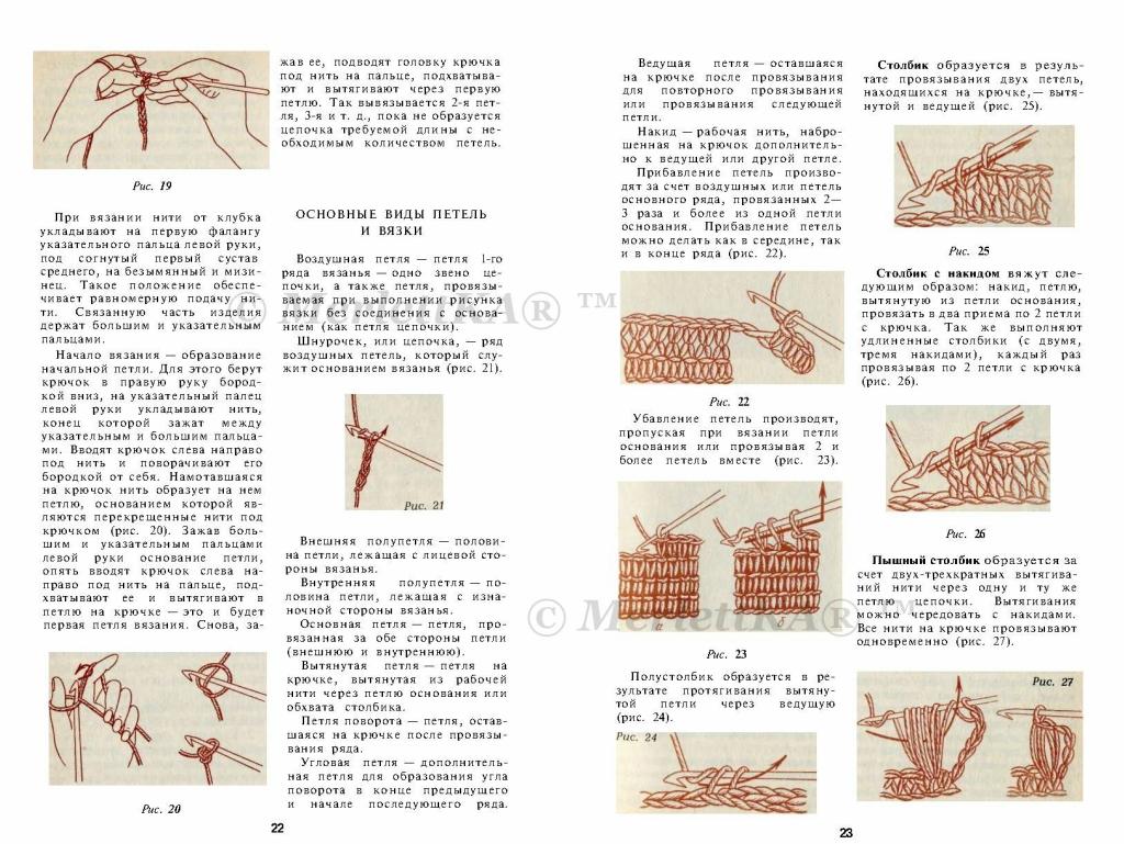 Как повернуть вязание спицами 37