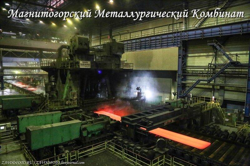 Магнитогорский Металлургический Комбинат.jpg