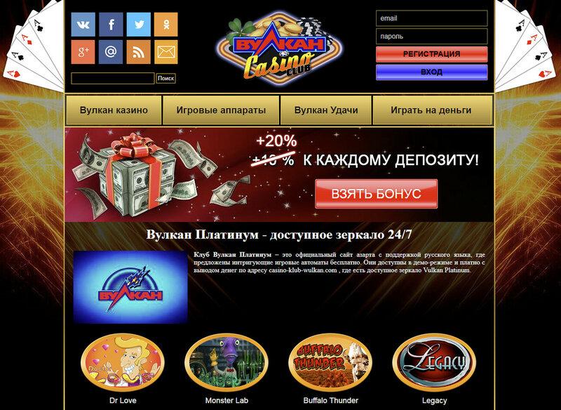 вулкан официальный сайт платинум vulkanplatinum su