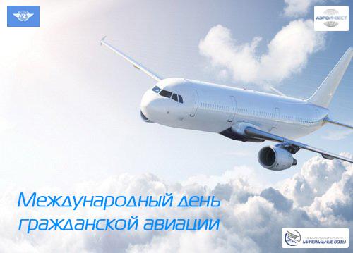 Международный день гражданской авиации! Поздравляю вас!