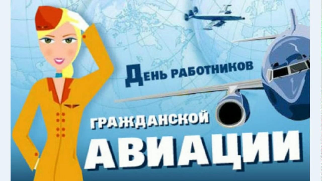 Открытки. День гражданской авиации! Поздравляю!