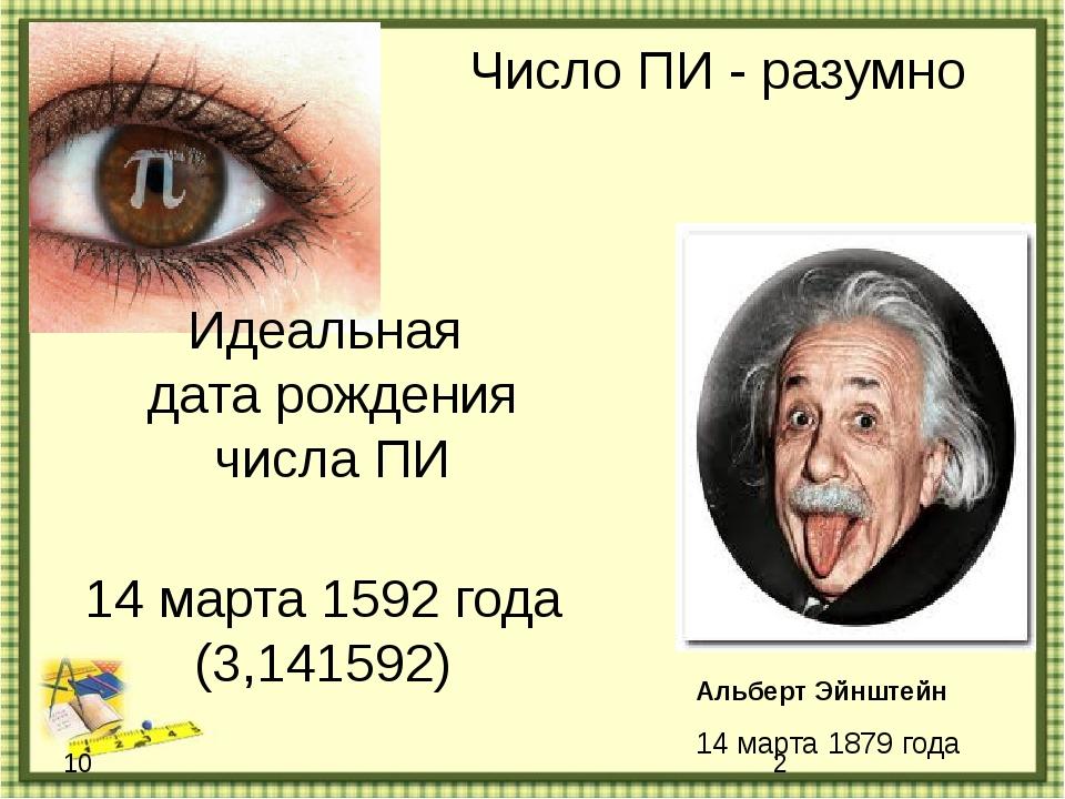 14 марта. Международный день числа «Пи» открытки фото рисунки картинки поздравления