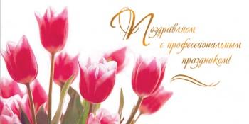Поздравляю с профессиональным праздником. День ЖКХ открытки фото рисунки картинки поздравления