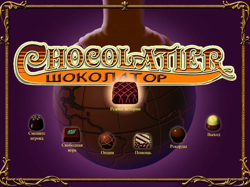 Шоколатор