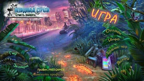 Невидимые страхи 2: Суметь выжить. Коллекционное издание | The Unseen Fears 2: Outlive CE (Rus)