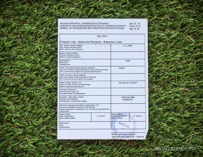 Так выглядит документ о регистрации туристов в Которе