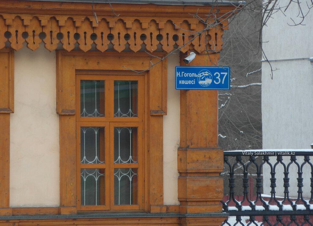 Алматы, Гоголя 37.