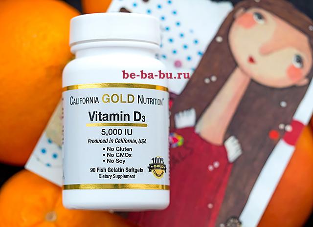 витамин-д-айхерб-отзыв.jpg