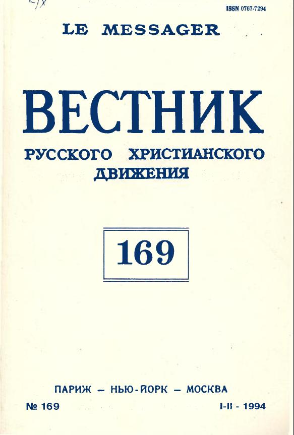 Вестник РХД, 1994, №1-2 (169)