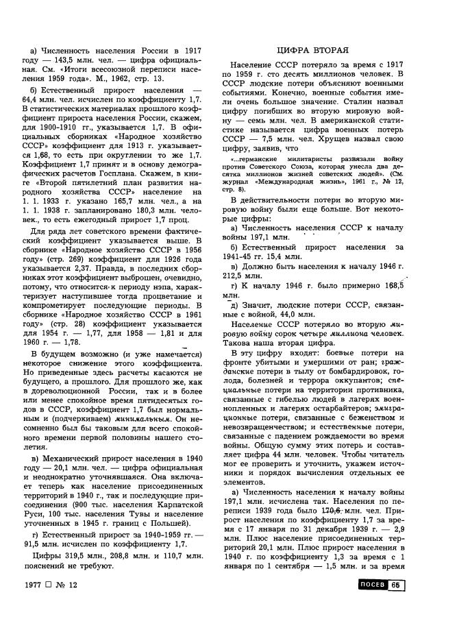 Посев-1977-N12-с55