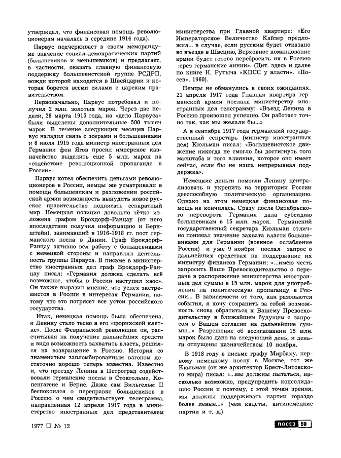 Посев-1977-N12-с59