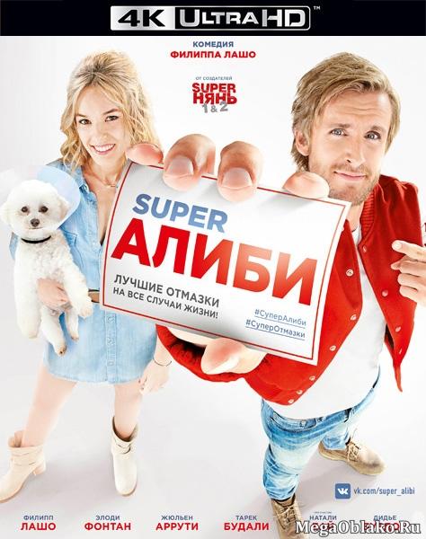 SuperАлиби / Alibi.com (2017) | UltraHD 4K 2160p