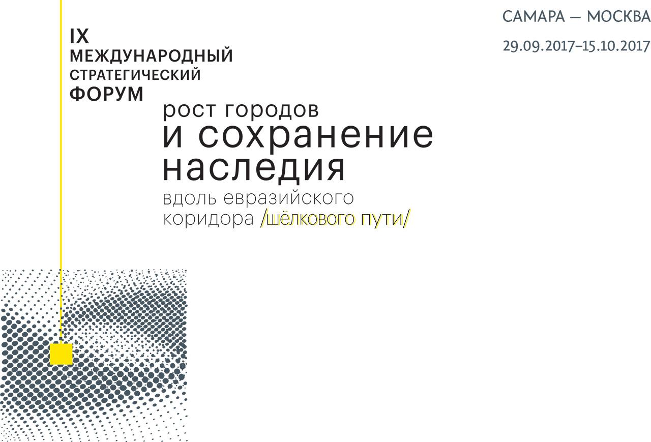 Шелковый путь - Самара 2017