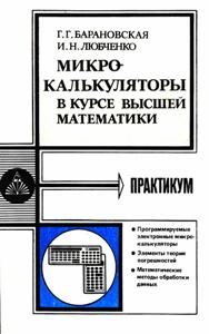 Микро - Техническая литература по микрокалькуляторам - Страница 2 0_14ee11_979172ae_orig