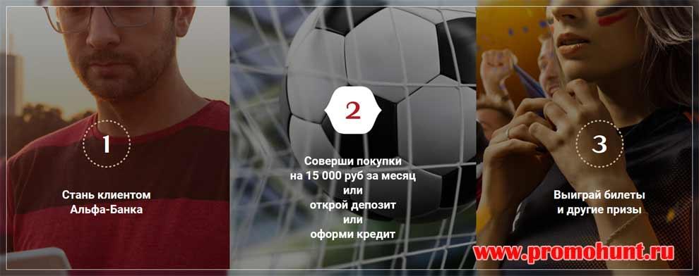 Акция Альфабанк 2018 на fifa.alfabank.ru