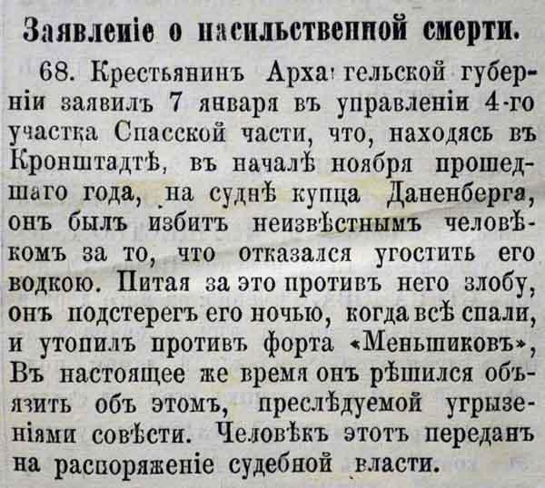 Вед СанктПетерб гор полиции 11 янв 1872 600.jpg
