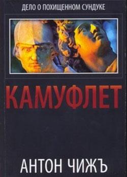 Антон Чиж КАМУФЛЕТ 250.jpg