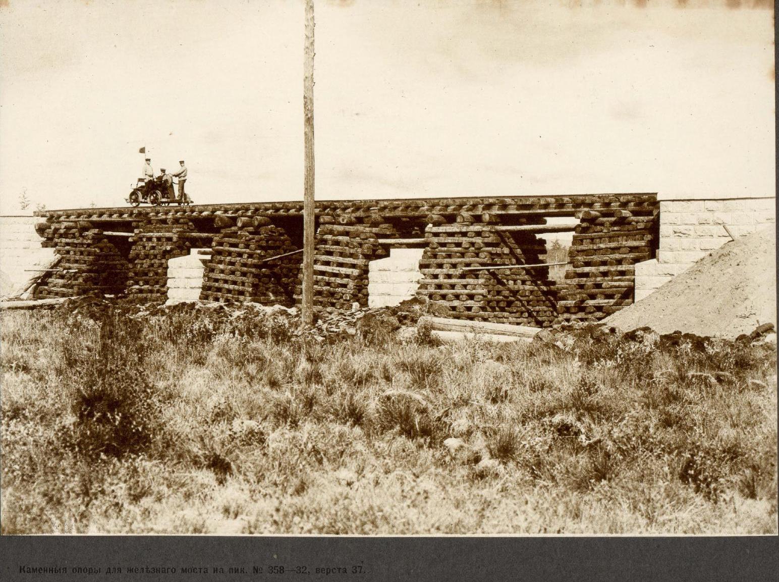 37 верста. Каменные опоры для железного моста на пик. №358-32
