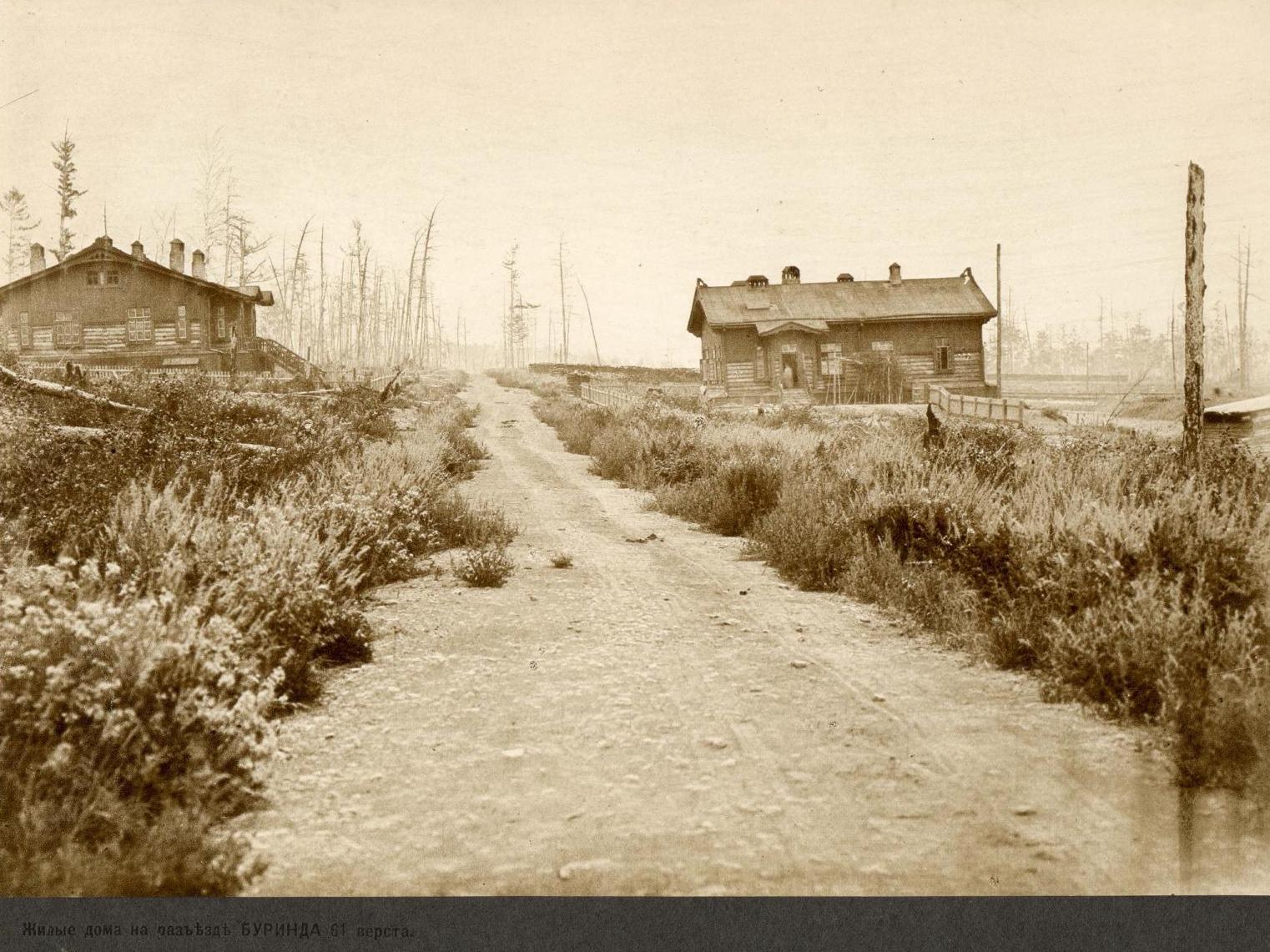 61 верста. Жилые дома на разъезде Буринда