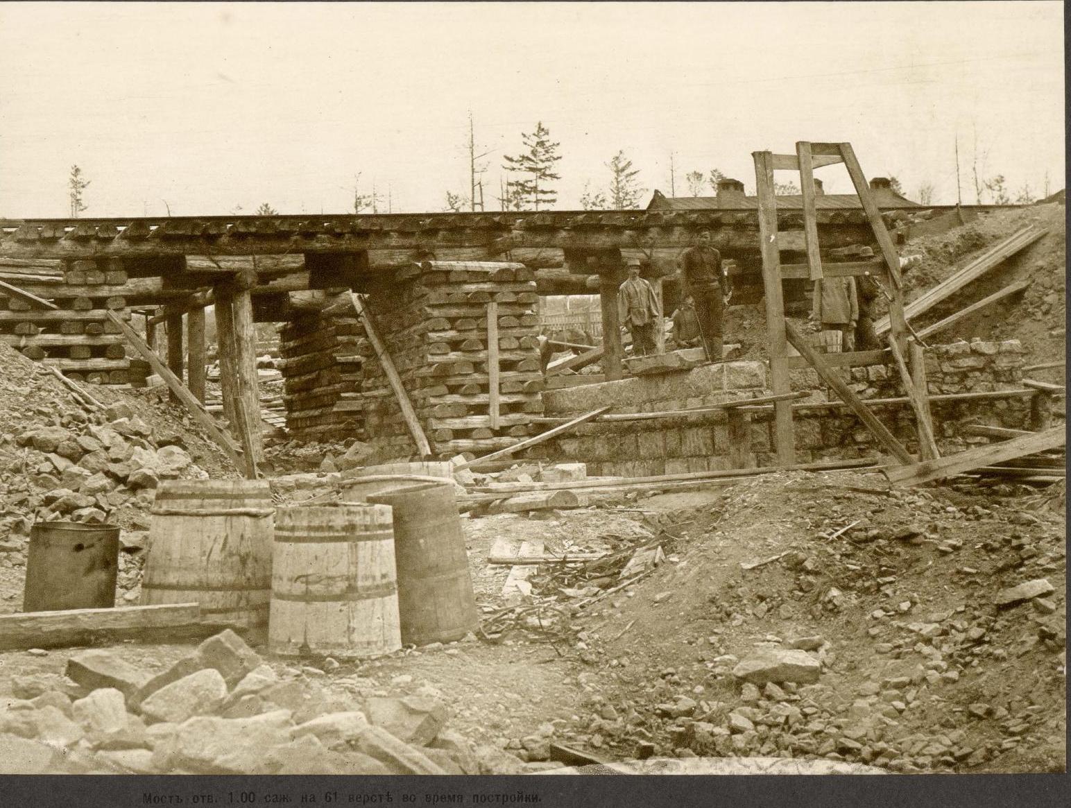 61 верста. Мост во время постройки