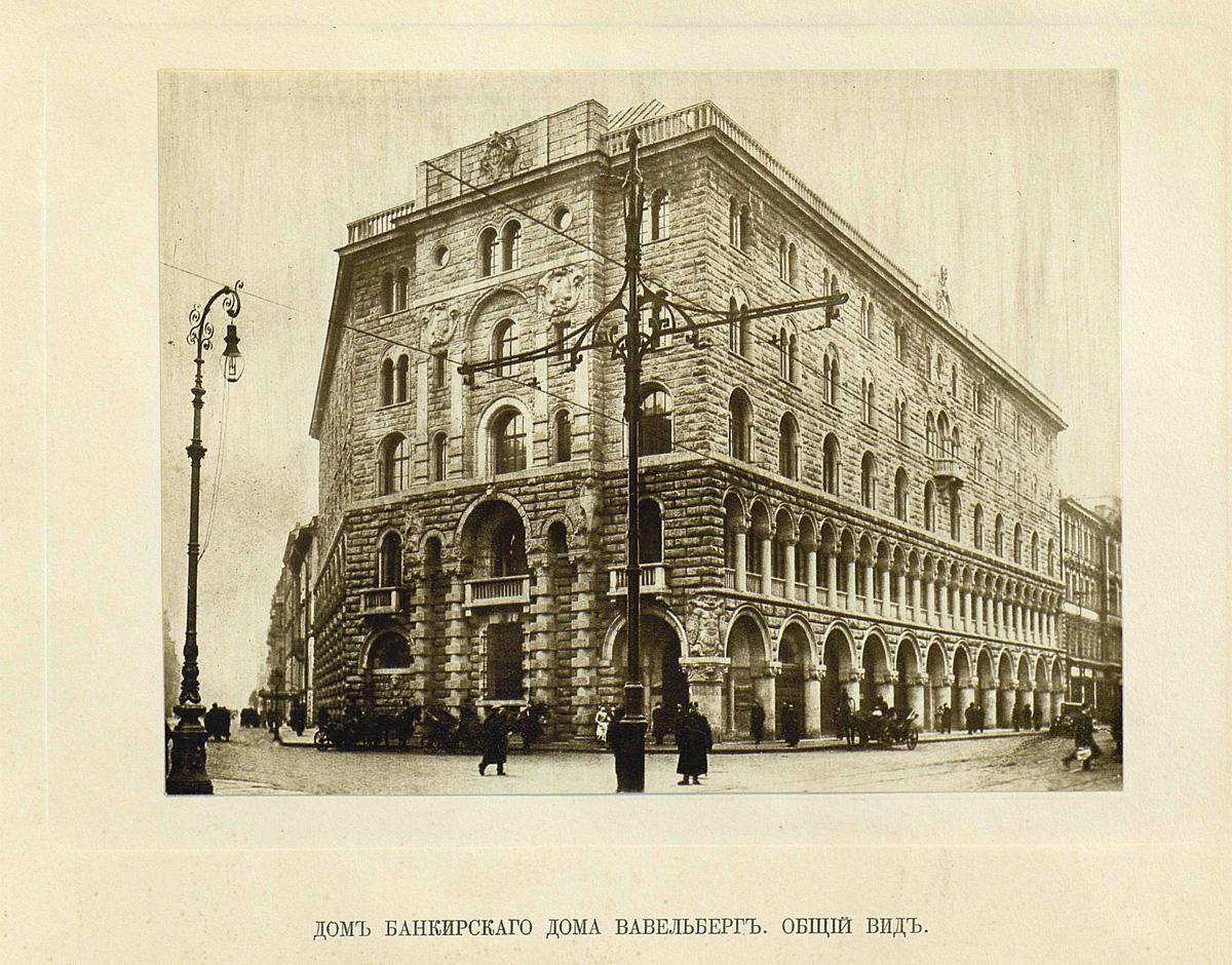Дом банкирского дома Вавельберг. Общий вид