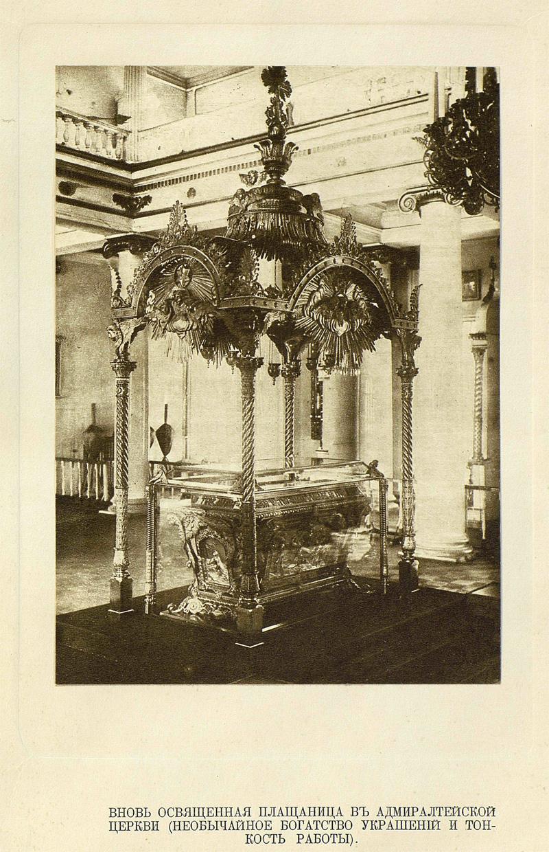 Вновь освященная плащаница в адмиралтейской церкви
