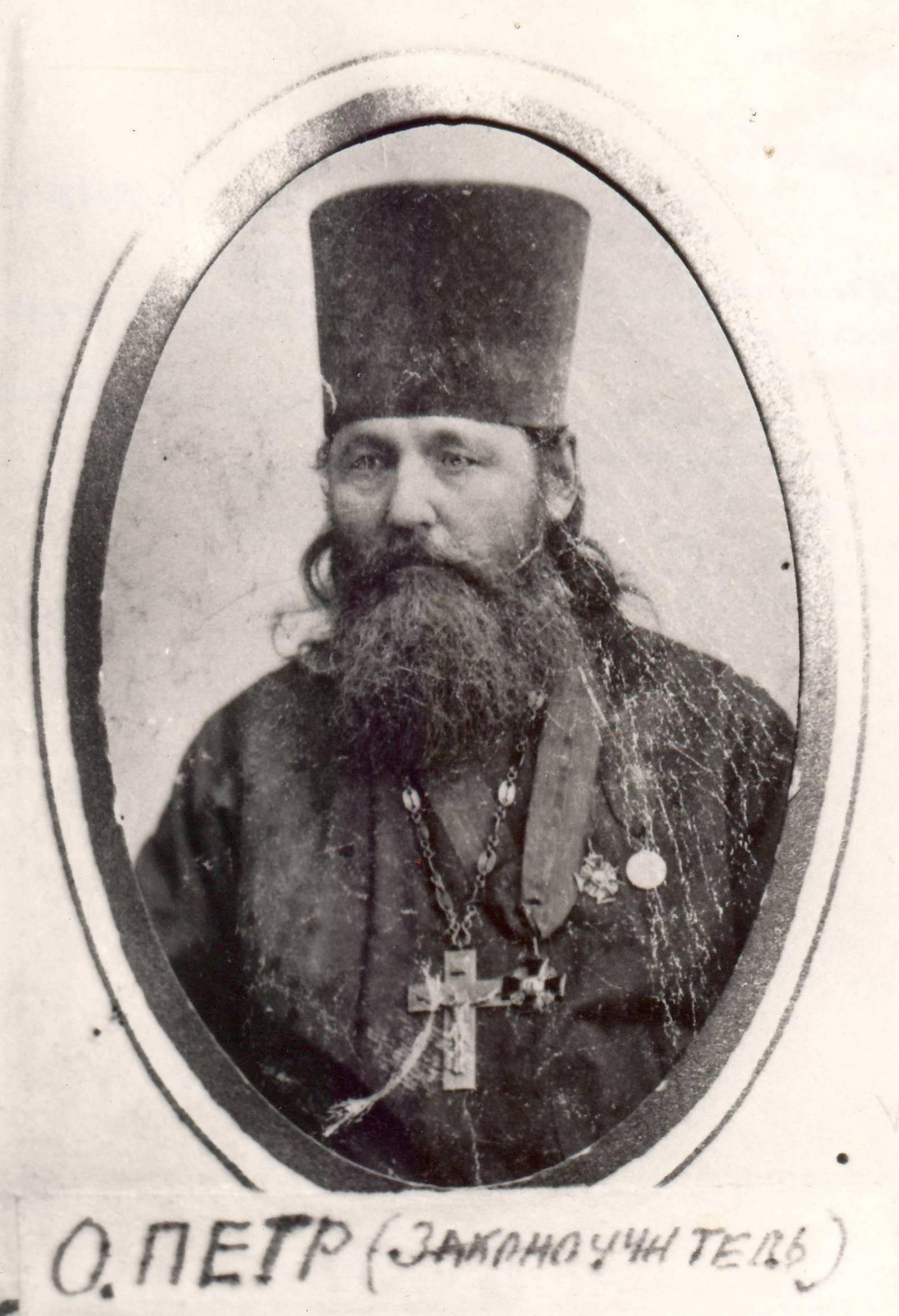 Отец Петр (законоучитель) (Сафонов Петр 1840-1926)