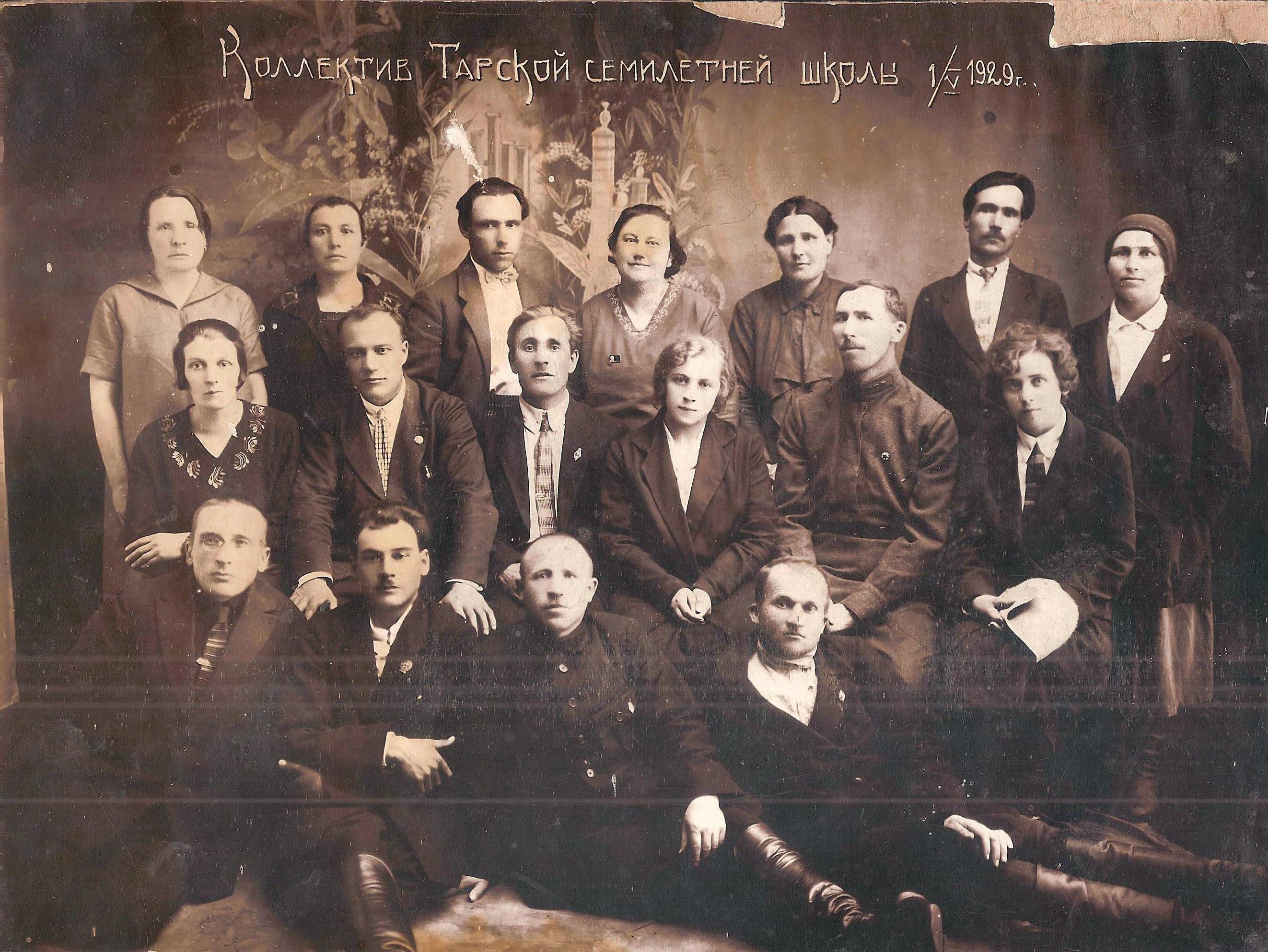 1929. Коллектив Тарской семилетней школы. 1 мая