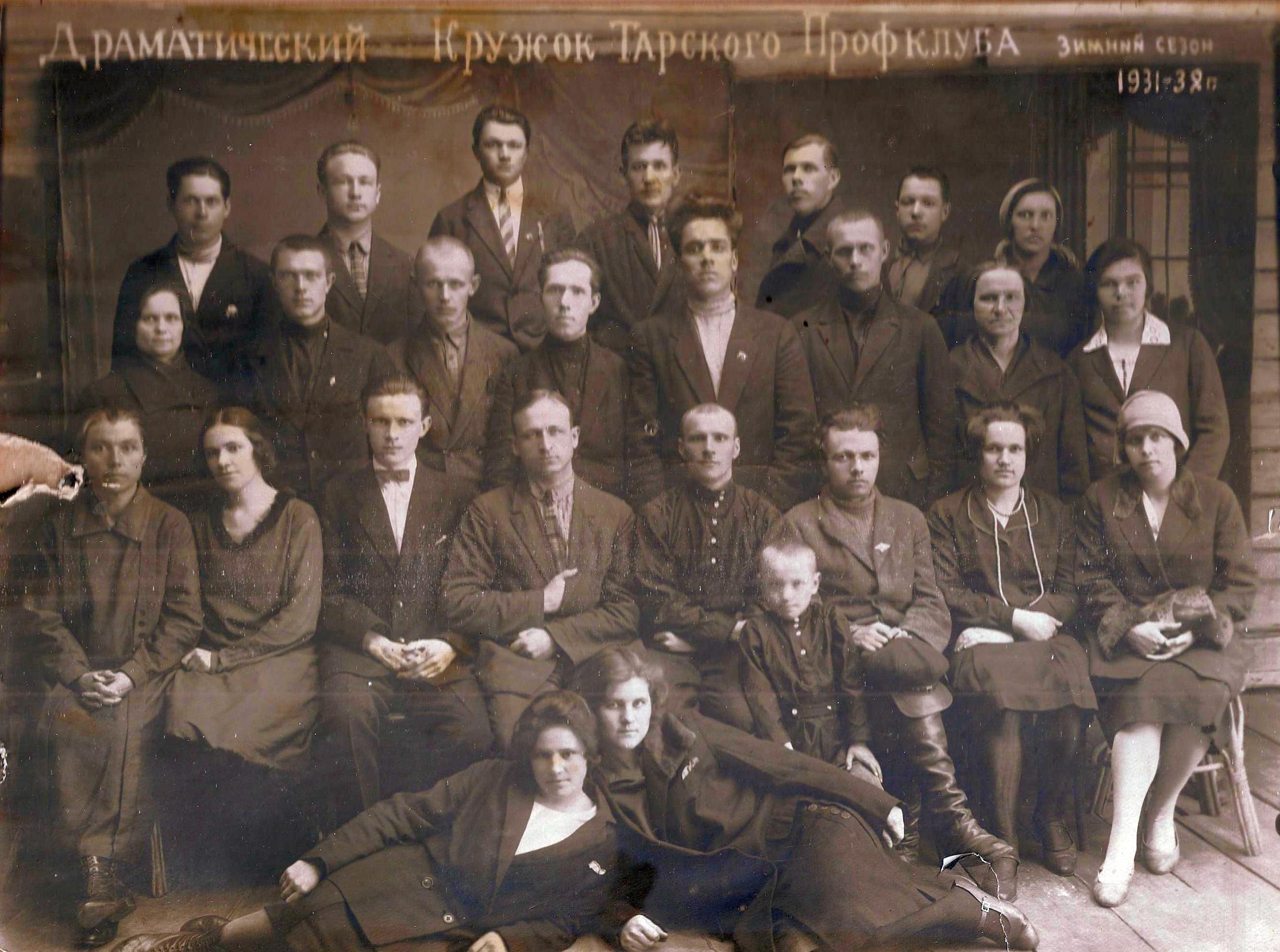 1937-1938. Драматический Кружок Тарского Профклуба