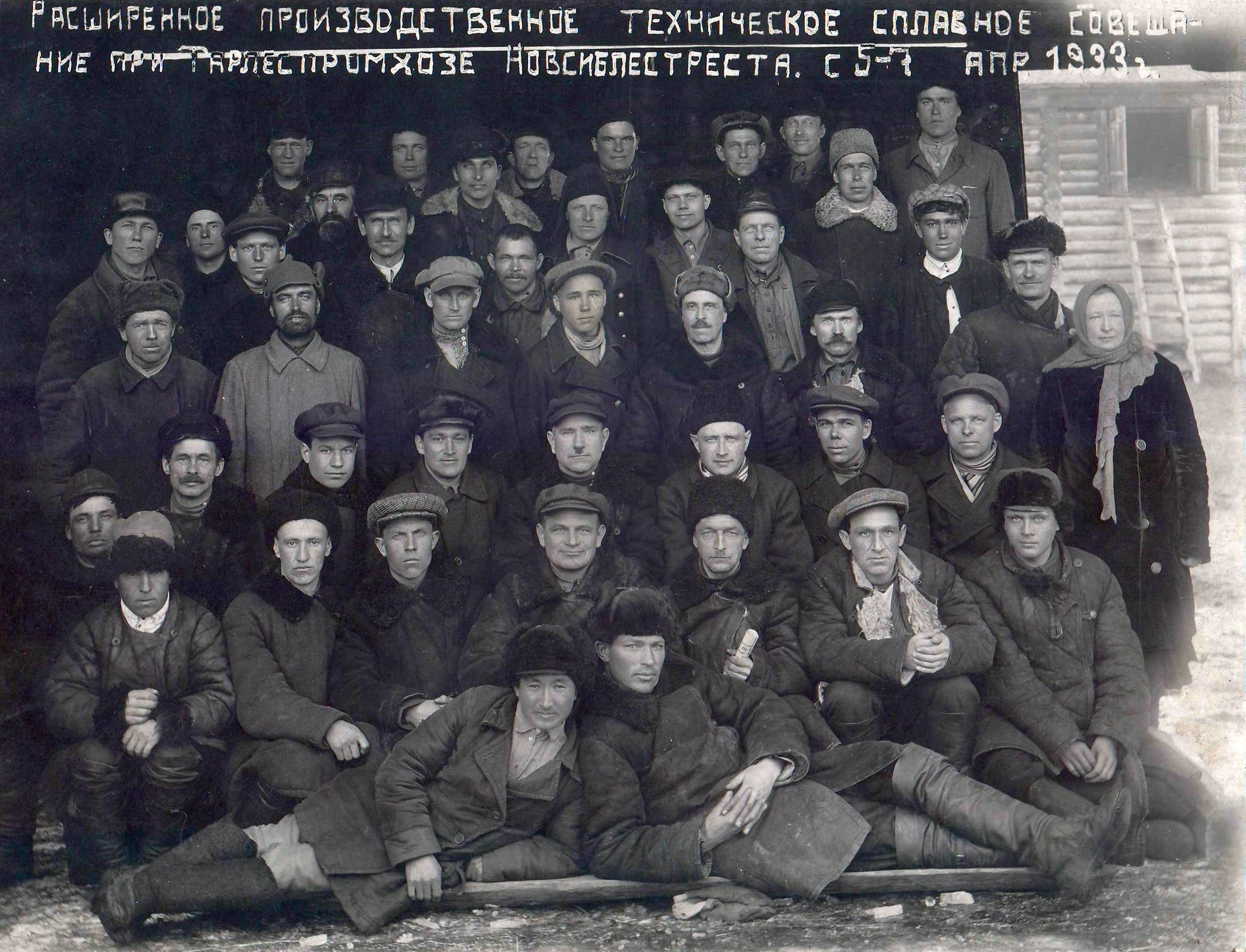 1933. Расширенное производственное техническое сплавное совещание при Тарлеспромхозе Новсиблестреста. 3-7 апреля